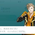【ポケモンGO】何故ジムリーダー選びで黄色勢力だけこれ程少なくなってしまってのか…
