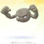 【ポケモンGO】岩タイプイベントのメインは三鳥対策の為のイシツブテ集め一択!
