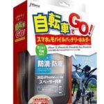 【ポケモンGO】自転車でGO!が高性能だと話題に!チャリでポケモン乱獲するならこれを買え!