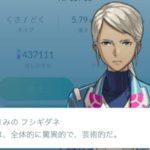 【ポケモンGO】高個体値の御三家を捕獲するトレーナー続出!100%捕獲も夢じゃないぞ!