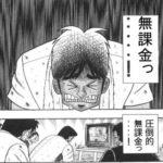 【ポケモンGO】ポケゴーは課金ゲー!?それとも無課金でも十分楽しめる無課金ゲーム?
