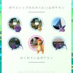 【ポケモンGO速報】新サーチ機能テストエリア拡大!日本にもアップデートで実装くるか!?