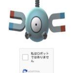 【ポケモンGO】GPS不良だけでコイルBot対策画面出すの止めろ!←おまえもかwwwww