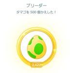 【ポケモンGO】10kmタマゴの排出率確変してない!?気のせいかもしれないが‥