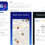 【ポケモンGO】ファストポケマップ復活は10月23日?アプリの使い方とみんなの反応!