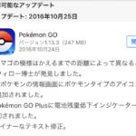 【ポケモンGO】アップデートver.0.43.3にしたあと急に重くなったとの報告多数!!