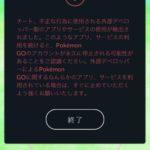 【ポケモンGO】P-GO SEARCHサービス停止の可能性高まる!Bot対策が大加速中!