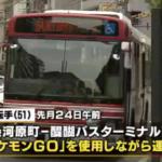 【ポケモンGO】京阪バス運転手は他ゲーもプレイしていた!しかし名出しはポケGOのみという闇