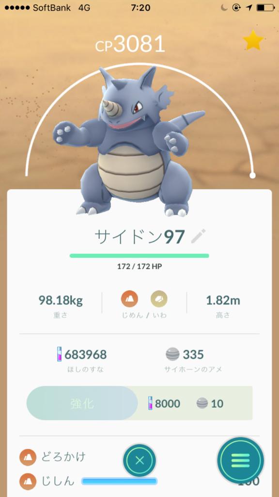 サイホーン ポケモン go