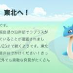 【ポケモンGO速報】ラプラスイベントは11月22日で終了と公式発表!地震と津波の影響か?