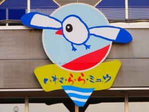【ポケモンGO】福島県のラプラス出現スポットはららミュウVS原釜!?「大移動見れて胸熱」