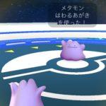 【ポケモンGO】P-GO「メタモン表示出来ない」運営(ドヤ顔)「何が湧くかは簡単に消せる」