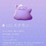 【ポケモンGO】メタモンは一度出現したポケソースに張り付いて捕獲する方法がベストなのか!?