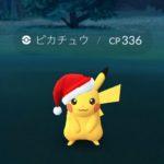 【ポケモンGO速報】ピカチュウがサンタの格好で限定実装!クリスマス仕様で超絶可愛い!