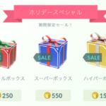 【ポケモンGO速報】プレゼントボックスで一番オススメなのはどれ!?ホリデーイベント&セール開催