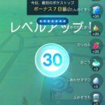 【ポケモンGO】TL30以上に上げる最大のメリットを教えてくれ!無理して急ぐ必要あるか?