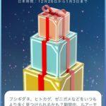 【ポケモンGO】御三家出現率アップは12月31日の何時から?通知では既に始まってるような内容なんだが…