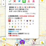 【ポケモンGO】PGOサーチ(ピゴサ)から御三家の固体値表示が消えた!?くくさまお願い!