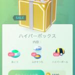 【ポケモンGO】ハイパーボックスのおこう25個はホリデーイベント第二弾まで温存が利口なのか!?