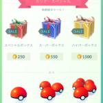 【ポケモンGO】スペシャルボックスで課金祭りが始まった!?豪華BOXに課金不可避!