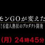 【ポケモンGO動画】新プロジェクト舞台裏が公開!?モザイクが掛かった意味深なPVがこちら!