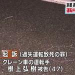 【ポケモンGO】悲報※大型クレーン車運転手がポケGOプレイ中に女性を轢き死亡させていた!