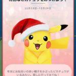 【ポケモンGO】クリスマスピカチュウには実は隠された秘密があってだな…