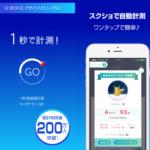 【ポケモンGO】個体値計算アプリ「スクショで1秒個体値計算」使い方や機能説明(12/14)