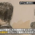 【ポケモンGO】愛知県一宮市で起きた死亡事故初公判!車でGOで捕獲したポケモンの割合がヤバすぎる…
