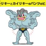 【ポケモンGO】カイリキーはバンギラス専用の破壊兵器?ハピナス戦ではバンギラスの方がオススメなのか?