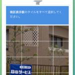 【ポケモンGO】コイル「ロボットではありません」の街区表示板の判定ガバガバすぎだろwwww
