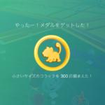 【ポケモンGO】図鑑コンプ後は金メダル集めという別次元の戦いになるから気をつけておけよwwwww