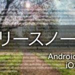 【ポケモンGO速報】アップデート0.55.0更新!Androidのゴープラス接続不良と起動バグ改善!