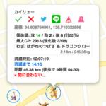 【ポケモンGO】P-GO SEARCHの個体値表示はユーザー延命となったのか?それともただの害悪!?