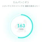 【ポケモンGO】小さいサイズのコラッタ出現率がガチ勢により検証された!?目指せたんパンこぞう!