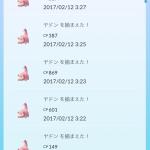 【ポケモンGO】バレンタインイベント2日目以降サーバー壊れた!?ヤドンしか涌かないんだが‥