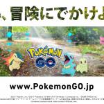 【ポケモンGO】第二世代金銀実装大型アップデート内容まとめ!進化アイテムや新要素(2/16)