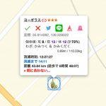 【ポケモンGO】P-GO(ピゴサ)で金銀個体値表示が遂に開始!くくさま信者から歓喜の声!