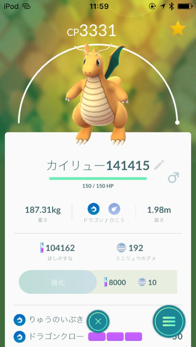 レガシー 技 go ポケモン