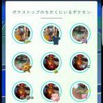 【ポケモンGO】2月18日に公式サーチ機能(ニアバイ)が東京で実装されたという噂は本当なのか!?