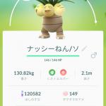 【ポケモンGO】ジムバトル仕様変更でハピナスがナッシーのサンドバッグになる日が来る…!?