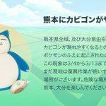 【ポケモンGO】カビゴンイベント最新情報!熊本県&大分県で出現しやすい場所や最適技評価《3/5》