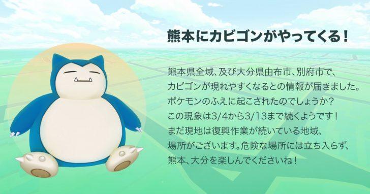 Go 北海道 ポケモン フレンド