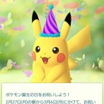 【ポケモンGO】ポケモン誕生の日イベント告知キタ━━━━(゚∀゚)━━━━!!って誕生日過ぎてて草