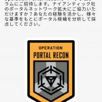 【ポケモンGO】田舎にポケストップが増える可能性あり!3月17日からポータルリーコン再開!