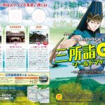 【ポケモンGO】NIA公認!京都の聖地「天橋立三所詣GOワールドマップ」が公開!聖地を散歩せよ!