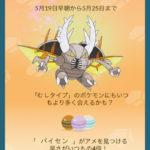 【ポケモンGO】岩タイプイベント期間中も相も変わらず活躍しているカイロスパイセンに脱帽www