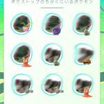【ポケモンGO】ヨーギの湧きは普段の3倍くらい!?絞られても間違いなくチャンスだぞ!