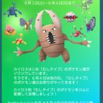 【ポケモンGO】虫イベントカイロス祭り開催に釣られるやつなんていないよな←「えっ!?」