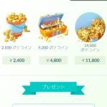 【ポケモンGO】朗報!プロモーションコードはiPhone版にも対応していた!しかし伝説配布は無し?